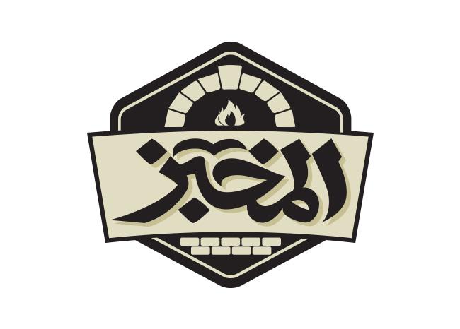 el-makhbaz